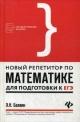 Новый репетитор по математике для подготовке к ЕГЭ. Учебное пособие